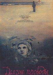 Постер Долгие проводы