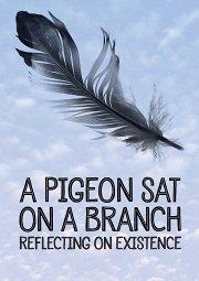 Постер Голубь сидел на ветке, размышляя о бытии
