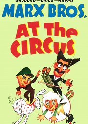 Постер В цирке