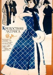 Постер Крепостная актриса
