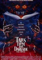 Постер Сказки темной стороны