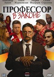 Постер Профессор в законе