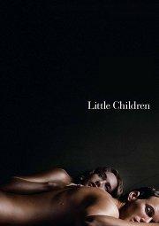 Постер Как малые дети