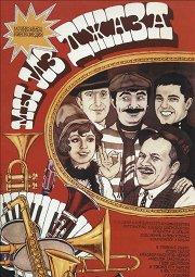 Постер Мы из джаза