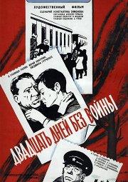 Постер Двадцать дней без войны