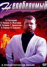 Постер Непобедимый