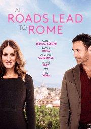 Постер Римские свидания