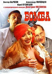 Постер Бомба