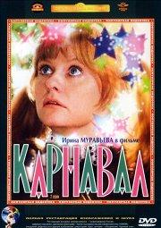 Постер Карнавал