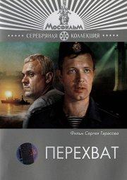 Постер Перехват