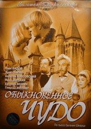 Постер Обыкновенное чудо