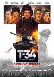 Постер Т-34