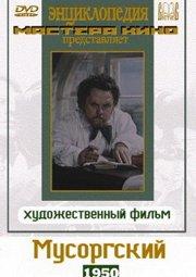 Постер Мусоргский
