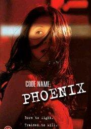 Постер Охота на «Феникса»