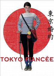 Постер Токийская невеста