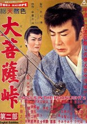 Постер Перевал Дайбосацу-2
