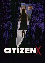 Постер Гражданин Икс