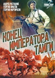Постер Конец императора тайги