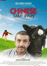 Постер Китайская сказка