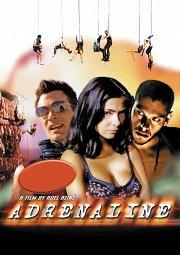 Постер Адреналин