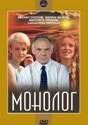 Постер Монолог