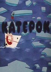 Постер Катерок