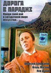 Постер Дорога в Парадиз