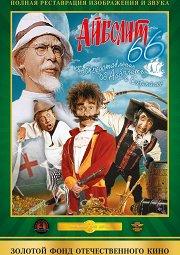 Постер Айболит-66