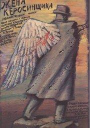 Постер Жена керосинщика