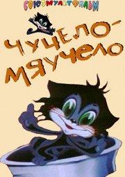 Постер Чучело-мяучело