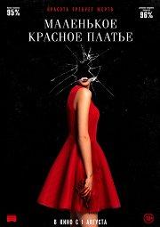 Постер Маленькое красное платье