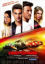 Постер Овердрайв