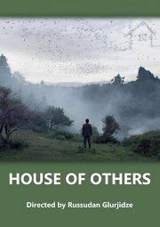 Постер Чужой дом