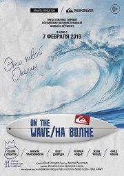 Постер На волне