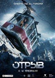 Постер Отрыв