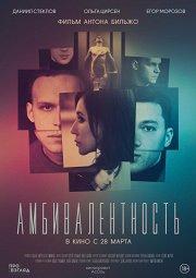 Постер Амбивалентность