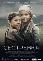 Постер Сестренка