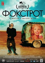 Постер Фокстрот