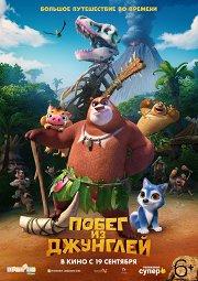 Постер Побег из джунглей