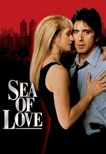 Море любви