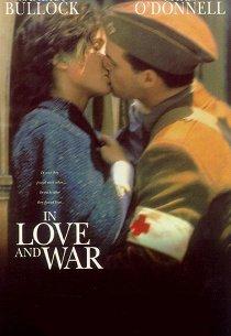 В любви и войне