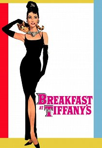 Завтрак у Тиффани