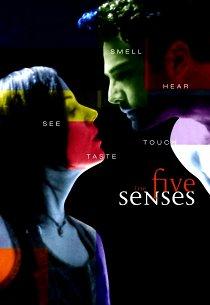 Пять чувств