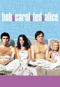 Боб и Кэрол, Тед и Элис