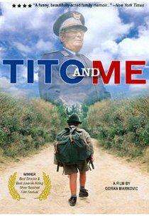 Тито и я