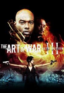 Искусство войны: Возмездие