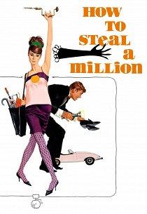Как украсть миллион