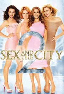 Секс в большом городе-2