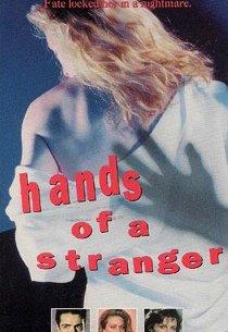 Руки незнакомца