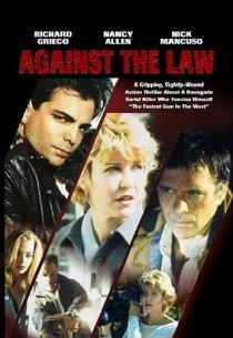 Против закона